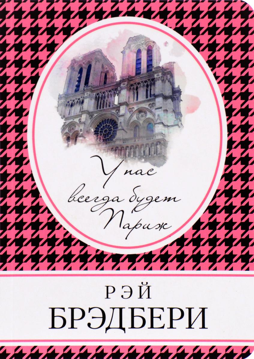 Рэй Брэдбери У нас всегда будет Париж рэй брэдбери прощальное путешествие лорела и гарди к альфе центавра