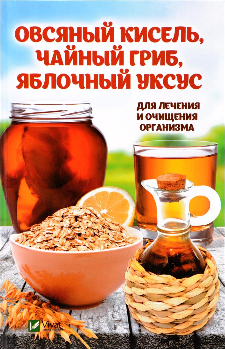 М. Ю. Романова Овсяный кисель, чайный гриб, яблочный уксус. Для лечения и очищения организма менажница mayer