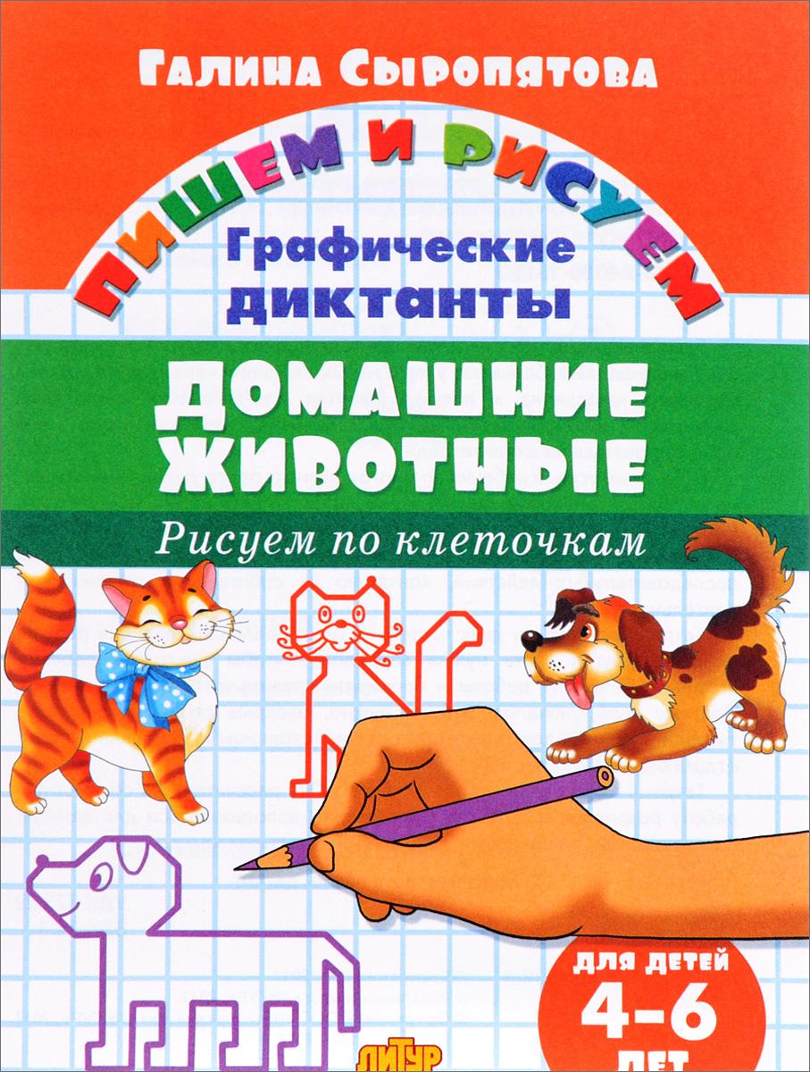 Рисуем по клеточкам. Домашние животные. 4-6 лет