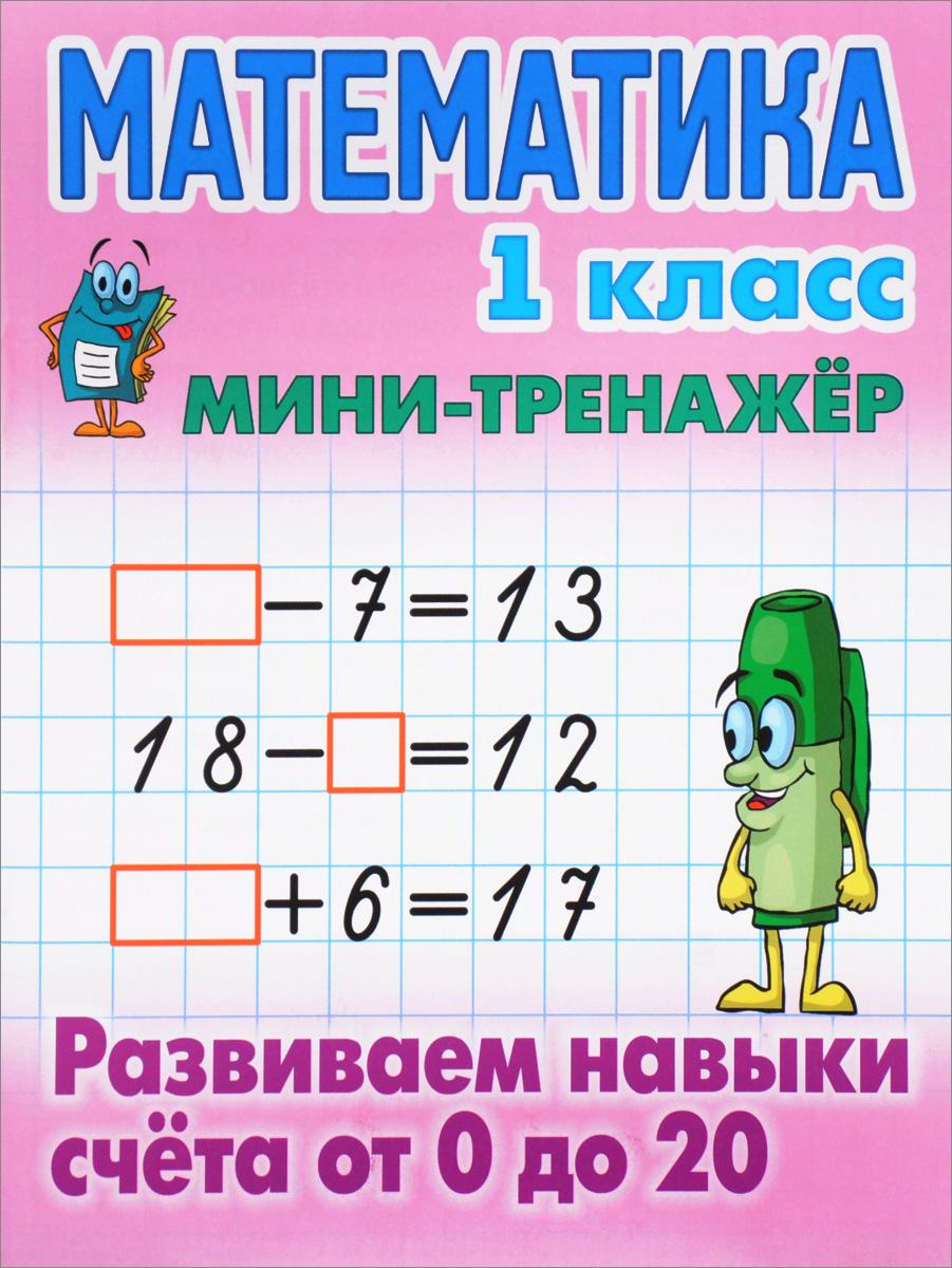 С. Петренко Математика. 1 класс. Развиваем навыки счета от 0 до 20 ISBN: 978-985-17-1446-5