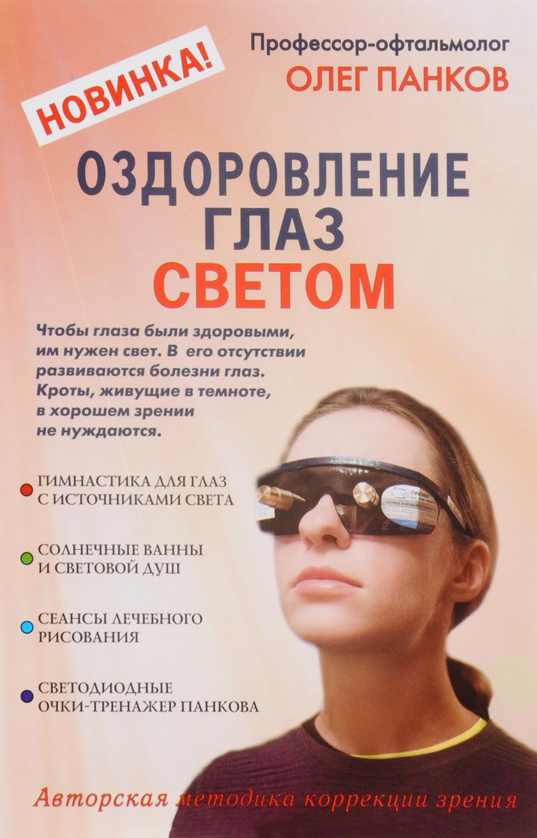 Оздоровление глаз светом. Олег Панков
