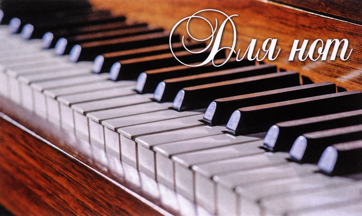 Тетрадь для нот. Пианино
