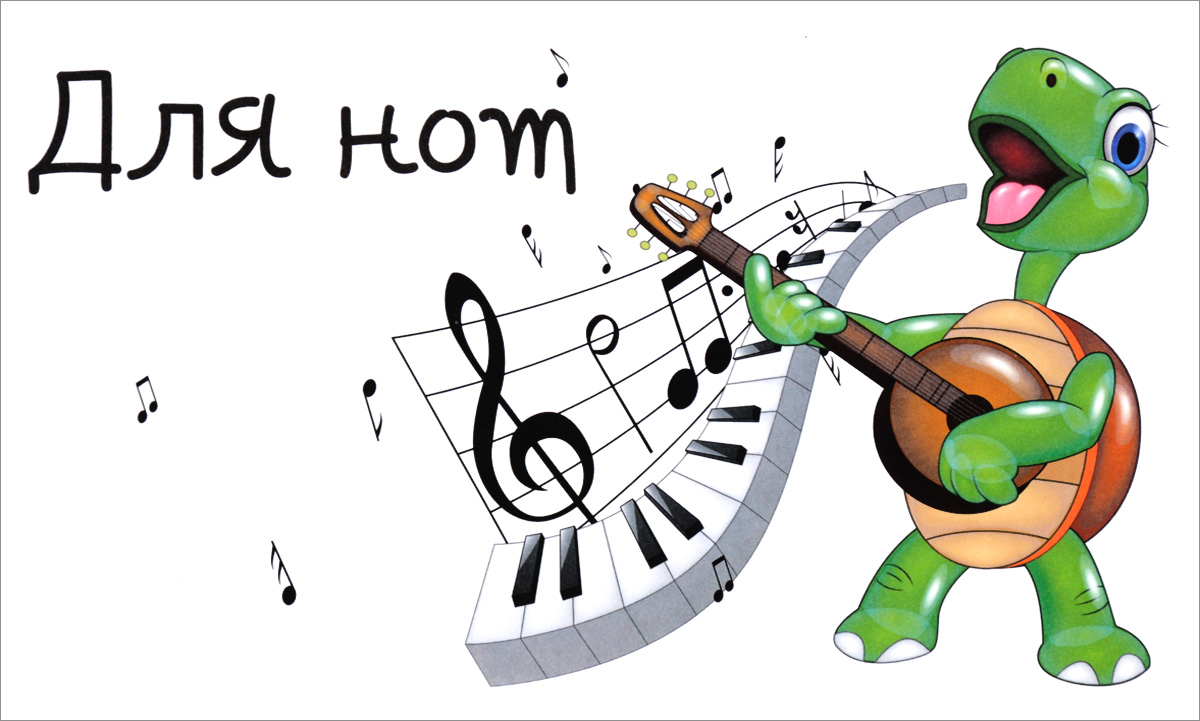 Тетрадь для нот. Черепашка