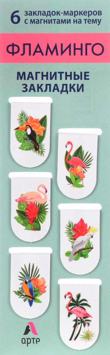 Фламинго. Магнитные закладки ISBN: 978-5-699-98481-7