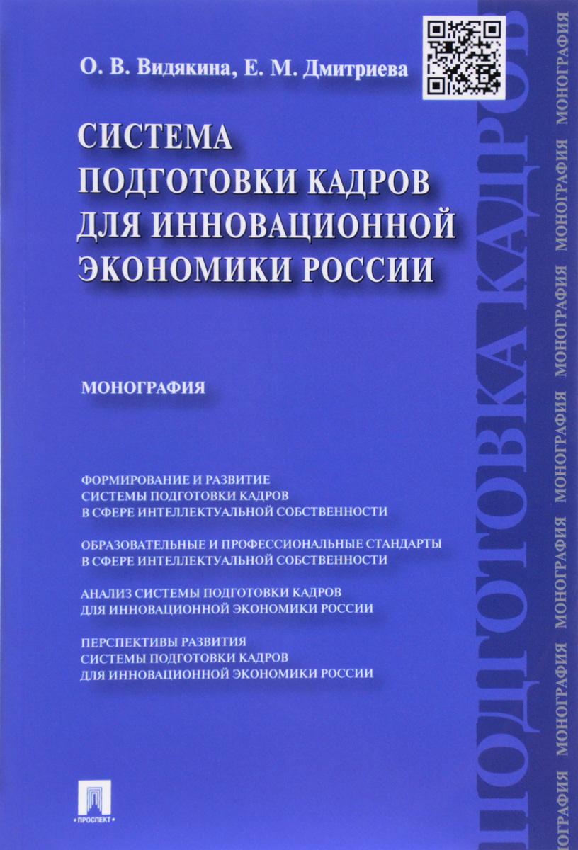 все цены на О. В. Видякина, Е. М. Дмитриева Система подготовки кадров для инновационной экономики России