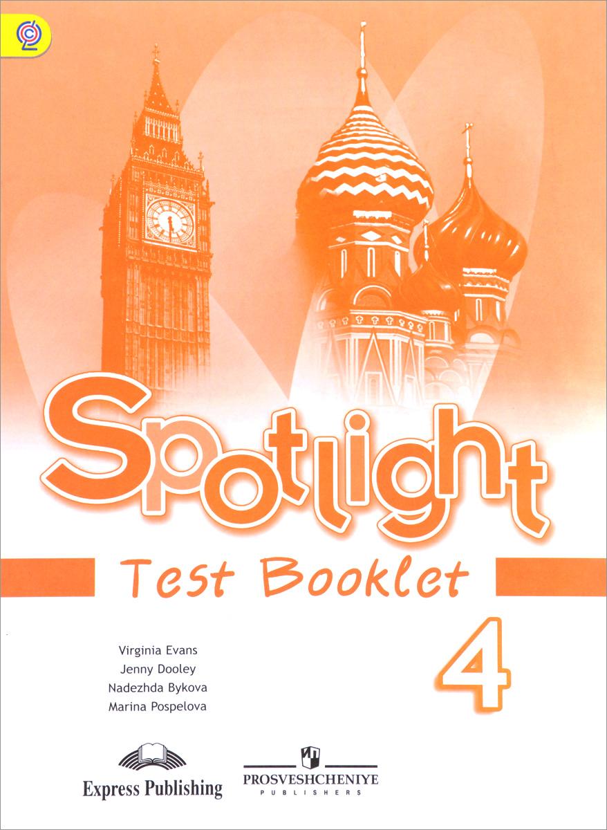 Spotlight 4: Test Booklet / Английский язык. 4 класс. Контрольные задания