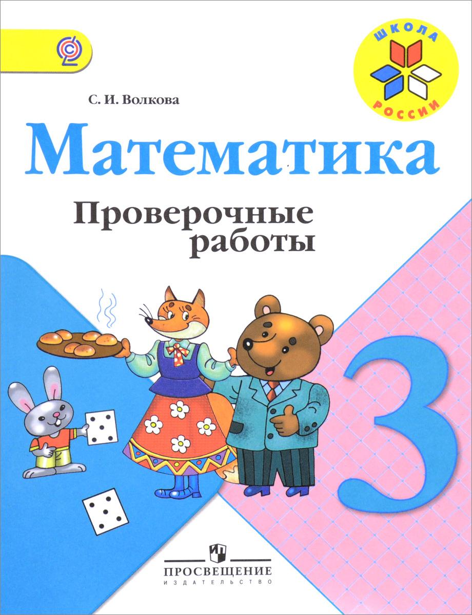 Математика. 3 класс. Проверочные работы