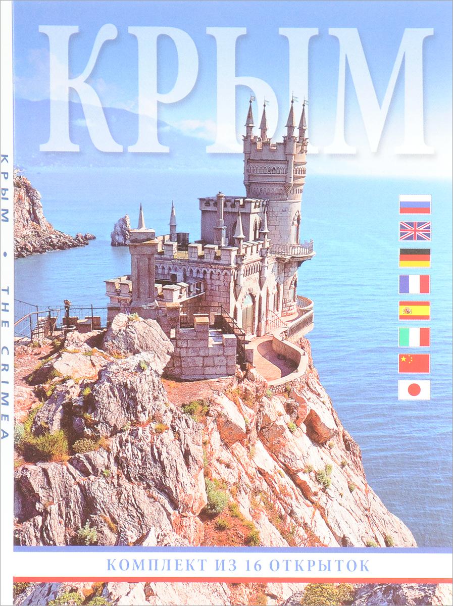 The Crimea / Крым (набор из 16 открыток)
