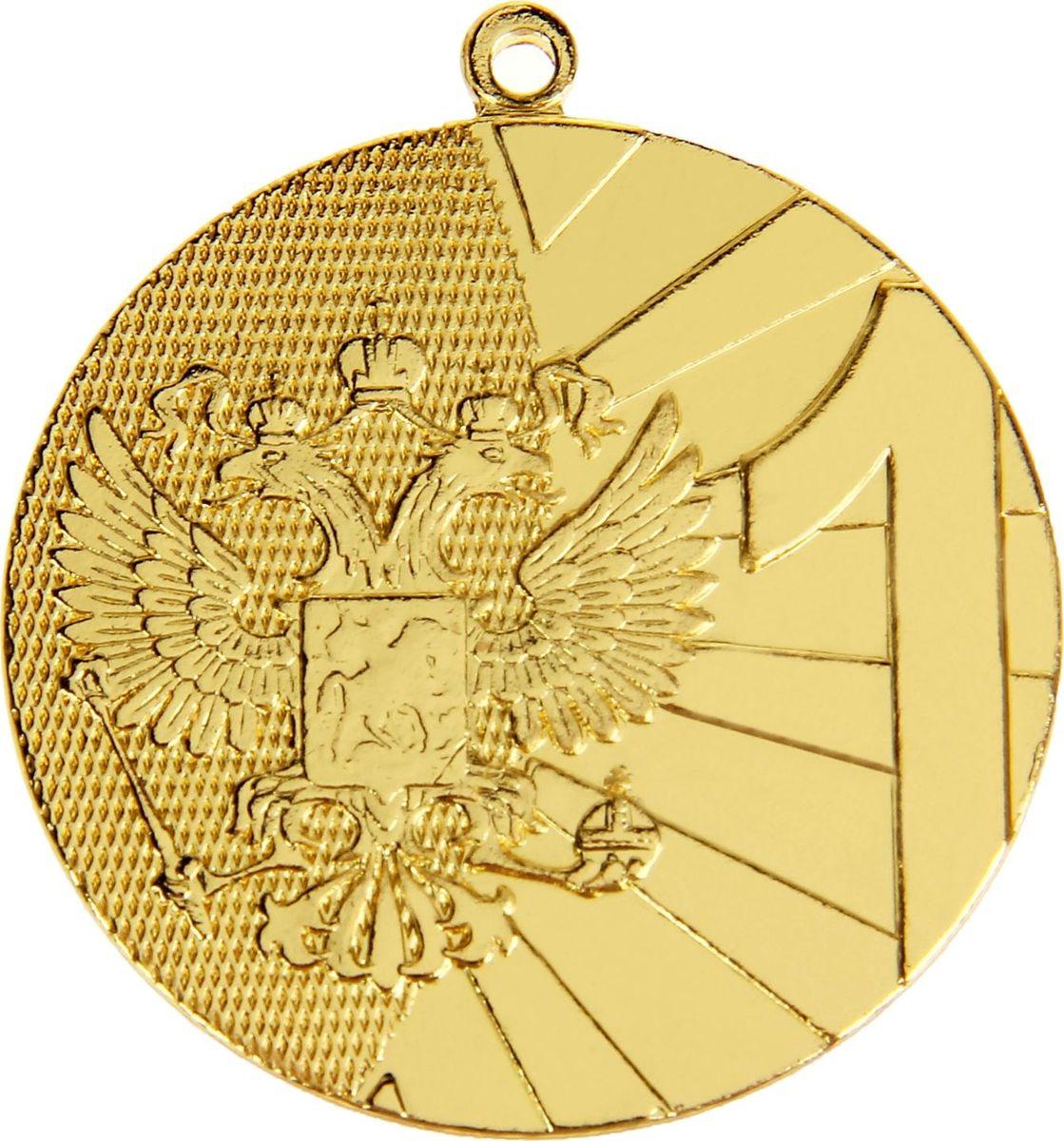 Медаль сувенирная 1 место, цвет: золотистый, диаметр 4 см. 0181028902Медаль — знак отличия, которым награждают самых достойных. Она вручается лишь тем, кто проявил настойчивость и волю к победе. Каждое достижение — это важное событие, которое должно остаться в памяти на долгие годы. Любое спортивное состязание, профессиональное или среди любителей, любое корпоративное мероприятие — отличный повод для того, чтобы отметить лучших из лучших. Характеристики:Диаметр медали: 4 см Диаметр вкладыша (оборот): 3,5 см.