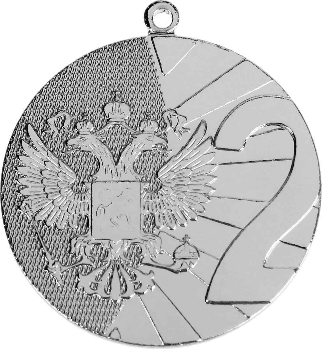 Медаль сувенирная 2 место, цвет: серебристый, диаметр 4 см. 0181028903Медаль — знак отличия, которым награждают самых достойных. Она вручается лишь тем, кто проявил настойчивость и волю к победе. Каждое достижение — это важное событие, которое должно остаться в памяти на долгие годы. Любое спортивное состязание, профессиональное или среди любителей, любое корпоративное мероприятие — отличный повод для того, чтобы отметить лучших из лучших. Характеристики:Диаметр медали: 4 см Диаметр вкладыша (оборот): 3,5 см.