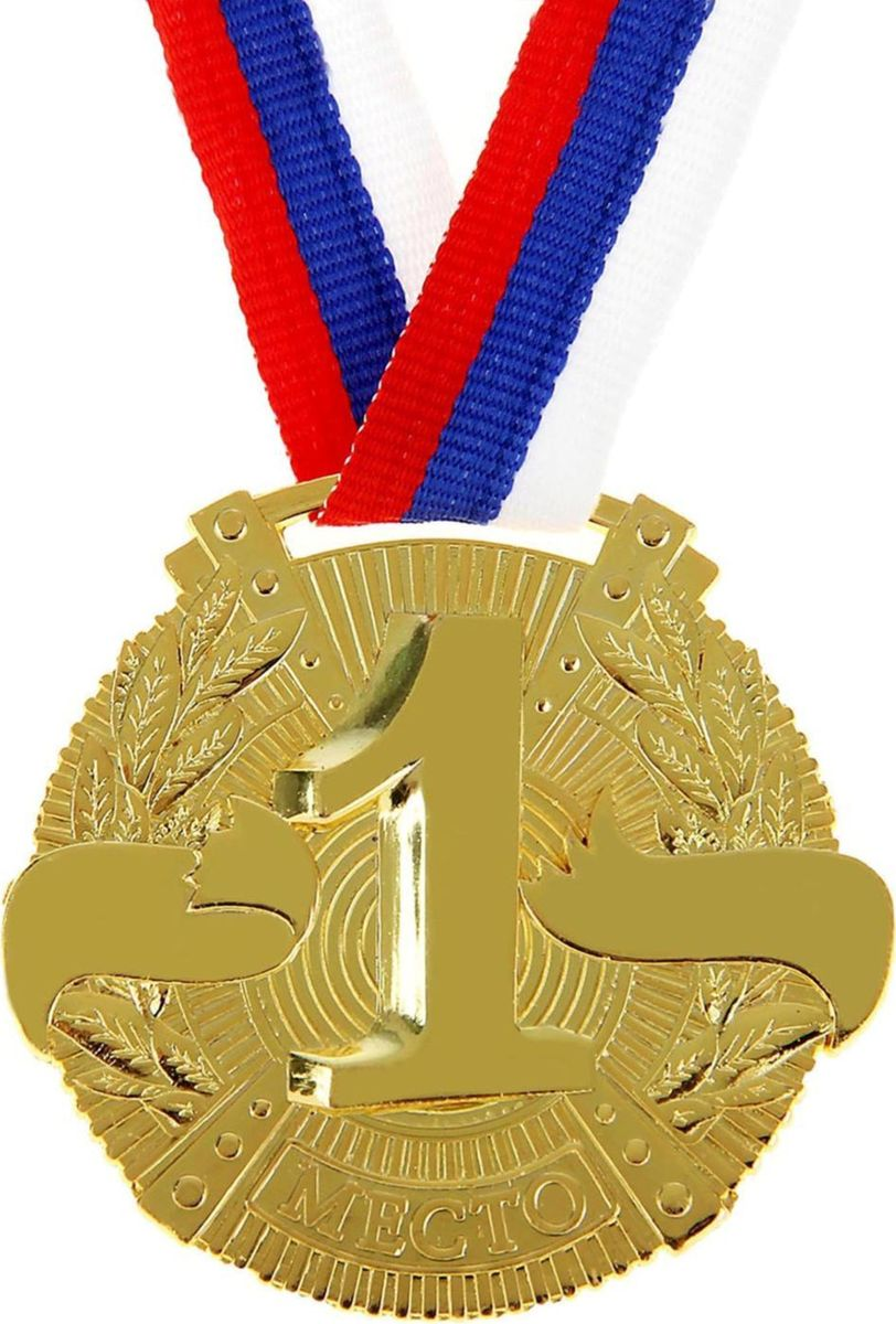 Медаль сувенирная 1 место, цвет: золотистый, диаметр 5 см. 0291040395Эта универсальная медаль с классическим, торжественным дизайном подойдёт для любых соревнований. вы сможете дополнить её персональной гравировкой или корпоративной символикой. Если вы захотите подчеркнуть важность домашнего или корпоративного спортивного мероприятия, оригинальным и запоминающимся итогом соревнований будет вручение медалей участникам и победителям. Характеристики:Диаметр медали: 5 см Ширина ленты: 1,5 см.