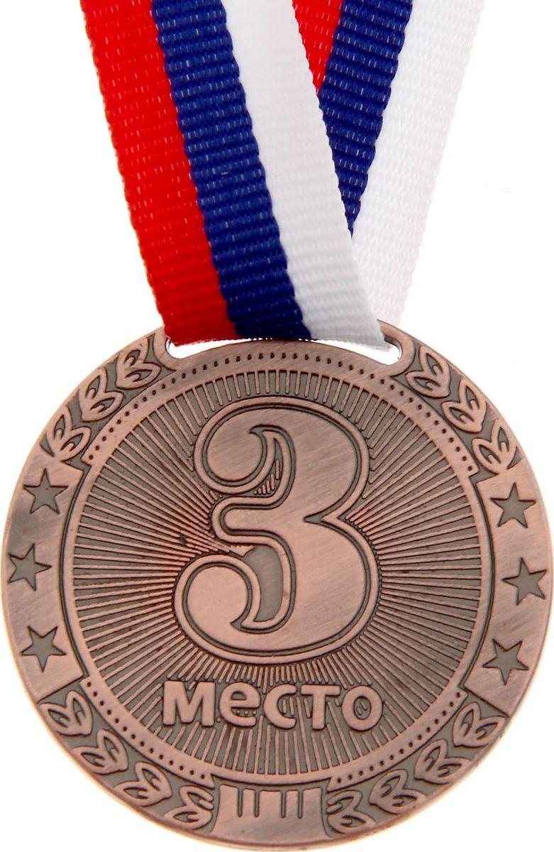 Медаль сувенирная 3 место, цвет: бронзовый, диаметр 4 см. 0351259999Если вы захотите подчеркнуть важность домашнего или корпоративного спортивного мероприятия, оригинальным и запоминающимся итогом соревнований будет вручение медалей участникам и победителям. Характеристики:Диаметр медали: 4 см Диаметр вкладыша (оборот): 3 см Ширина ленты: 1,5 см. Пусть ни одна победа не пройдет незамеченной!