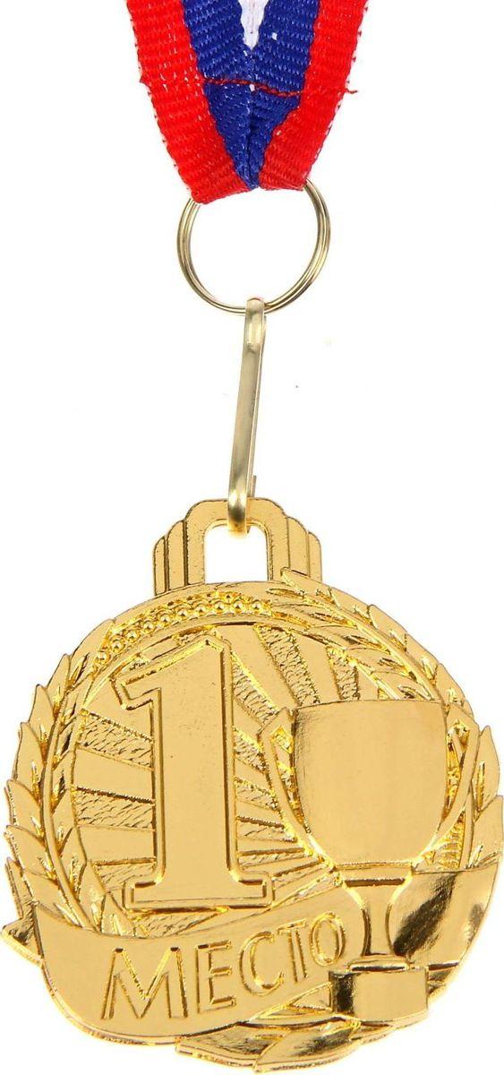 Медаль сувенирная 1 место, цвет: золотистый, диаметр 4,6 см. 036183527Медаль вручается тем, кто проявил настойчивость и волю к победе. Каждый триумф, каждое достижение — это событие, которое должно оставаться в памяти на долгие годы. Любое спортивное состязание, профессиональное или среди любителей, а также корпоративное мероприятие — отличный повод для того, чтобы отметить лучших. Призовая медаль за 1 место изготовлена из металла золотого цвета.