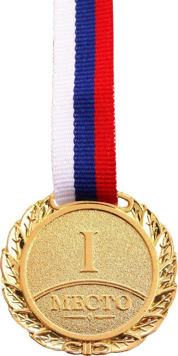 Медаль сувенирная 1 место, цвет: золотистый, диаметр 4 см. 0371305186Медаль вручается тем, кто проявил настойчивость и волю к победе. Каждый триумф, каждое достижение — это событие, которое должно оставаться в памяти на долгие годы. Любое спортивное состязание, профессиональное или среди любителей, а также корпоративное мероприятие — отличный повод для того, чтобы отметить лучших. Призовая медаль за 1 место изготовлена из металла золотого цвета.