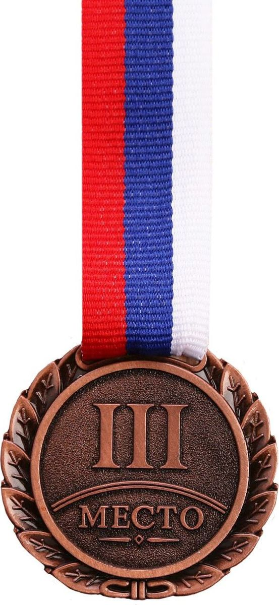 Медаль сувенирная 3 место, цвет: бронзовый, диаметр 4 см. 0371305188Медаль вручается тем, кто проявил настойчивость и волю к победе. Каждый триумф, каждое достижение — это событие, которое должно оставаться в памяти на долгие годы. Любое спортивное состязание, профессиональное или среди любителей, а также корпоративное мероприятие — отличный повод для того, чтобы отметить лучших. Призовая медаль за 3 место изготовлена из металла бронзового цвета.