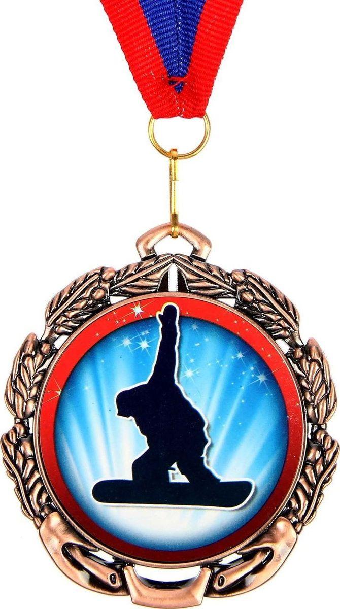 Медаль сувенирная Сноуборд, цвет: бронзовый, диаметр 6,5 см. 0491371162Заслуженный приз! Долгие изнурительные тренировки, напряжение перед соревнованием… Наконец ты вышел и показал всё, на что способен. И вот она — победа! — награда для настоящего чемпиона. Пусть каждый видит, кому именно сегодня покорился пьедестал. Блестящая награда на груди станет лучшим ответом скептикам и всегда будет напоминать, что упорный труд непременно вознаграждается. Наступит завтрашний день, и своё лидерство нужно будет доказывать заново. Ну а пока победитель сможет наслаждаться триумфом, глядя на эту медаль.Характеристики: Диаметр медали: 6,5 см Диаметр вкладыша (оборот): 4,8 см Ширина ленты: 2 см.