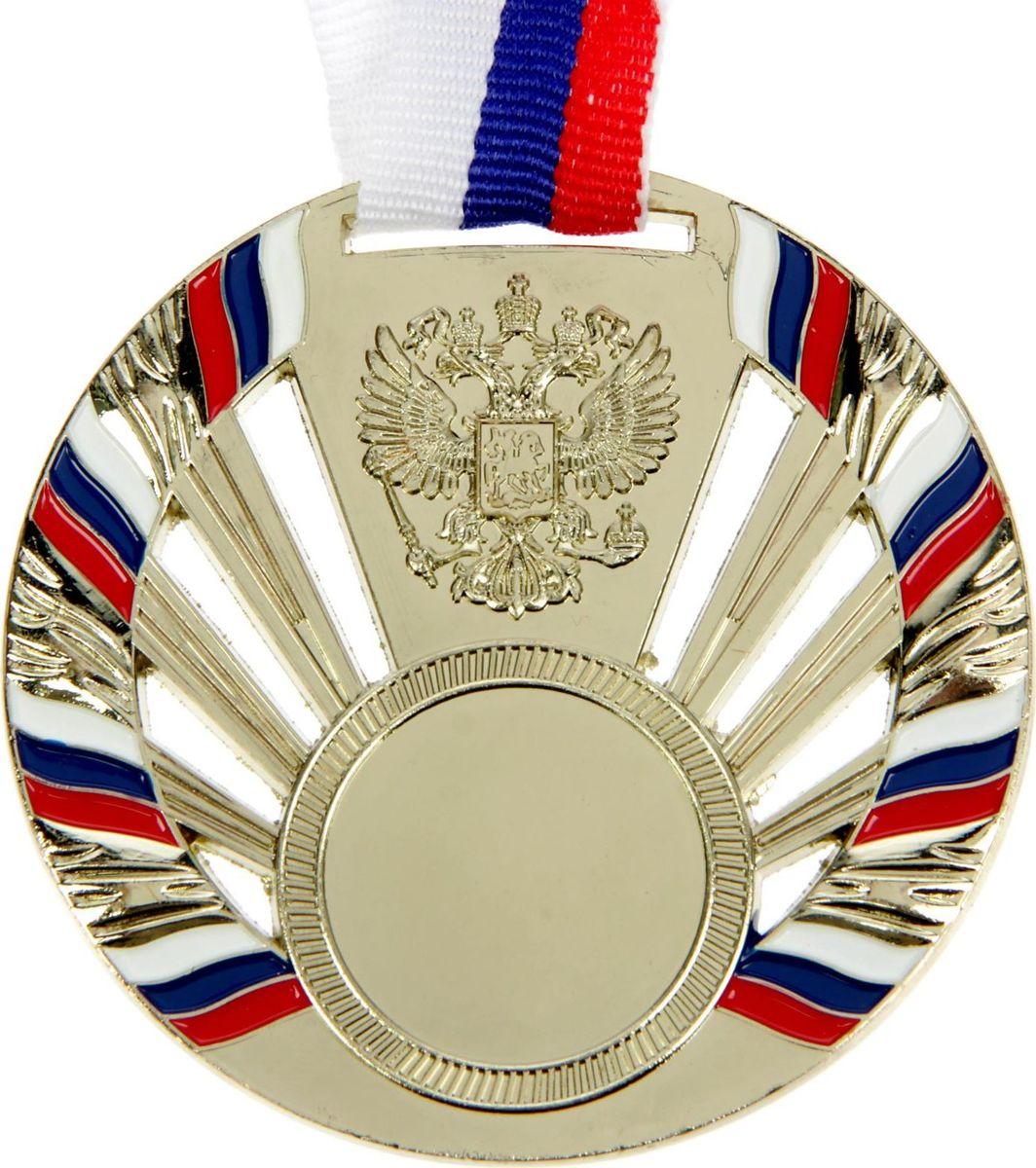 Медаль сувенирная с местом для гравировки, цвет: золотистый, диаметр 7 см. 040507603Пусть любая победа будет отмечена соответствующей наградой! Медаль — знак отличия, которым награждают самых достойных. Она вручается лишь тем, кто проявил настойчивость и волю к победе. Каждое достижение — это важное событие, которое должно остаться в памяти на долгие годы. изготовлена из металла, в комплект входит лента цвета триколор, являющегося одним из государственных символов России. Характеристики: Диаметр медали: 7 см Диаметр вкладыша (лицо): 2,5 см Диаметр вкладыша (оборот): 6,5 см Ширина ленты: 2 см.
