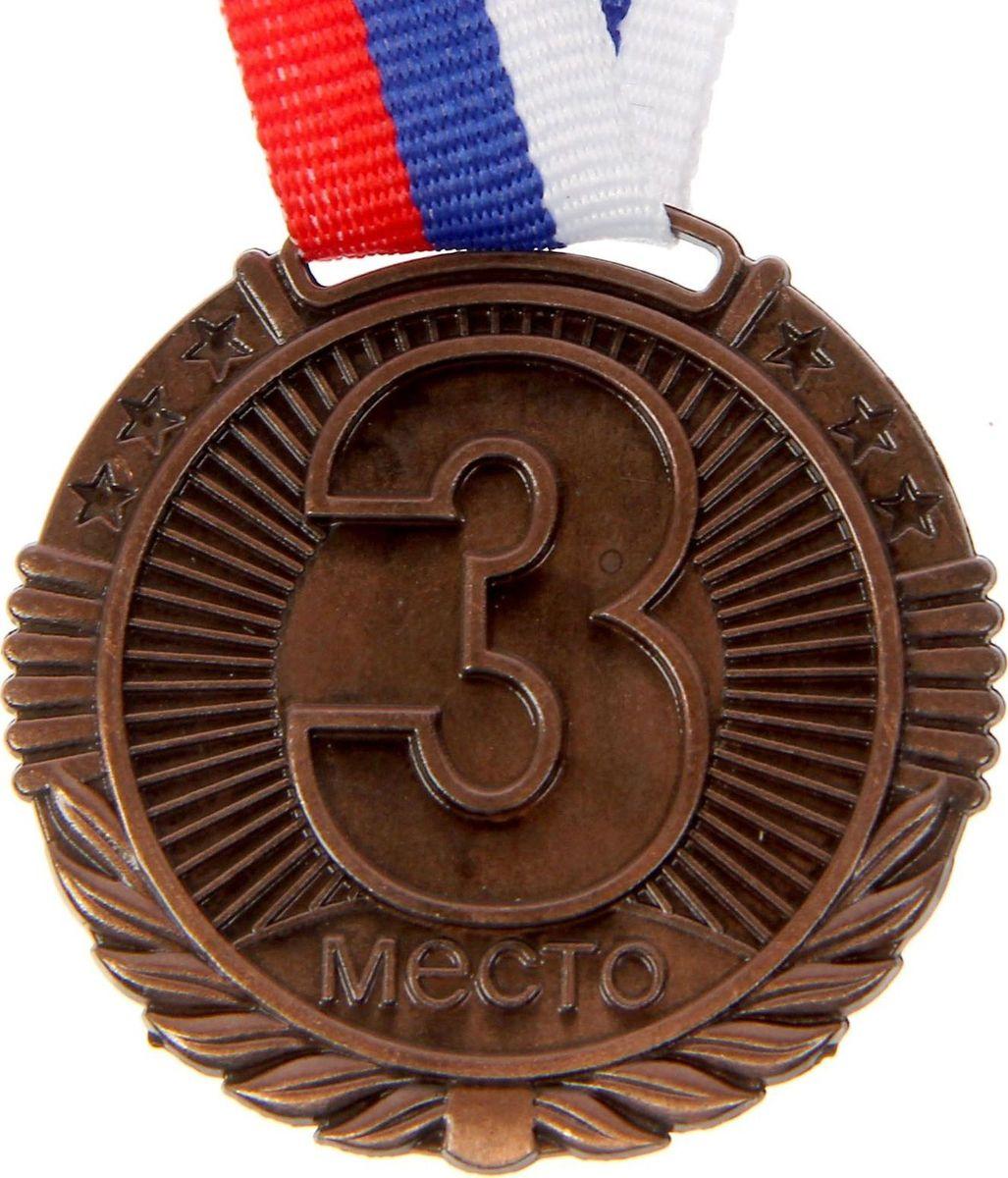 Медаль сувенирная 3 место, цвет: бронзовый, диаметр 4 см. 0421481542Медаль вручается тем, кто проявил настойчивость и волю к победе. Каждый триумф, каждое достижение — это событие, которое должно оставаться в памяти на долгие годы. Любое спортивное состязание, профессиональное или среди любителей, а также корпоративное мероприятие — отличный повод для того, чтобы отметить лучших. Призовая медаль за 3 место изготовлена из металла бронзового цвета.