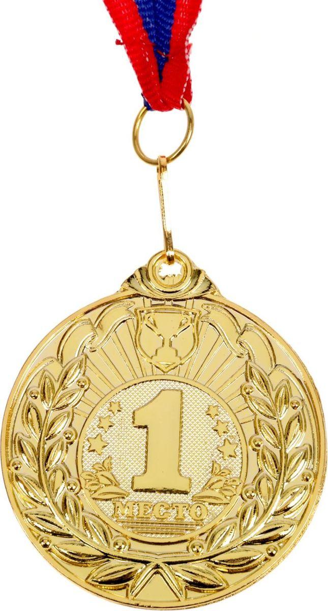 Медаль сувенирная 1 место, цвет: золотистый, диаметр 5 см. 0601652986Медаль — достойная награда заслуженным чемпионам! Она надолго сохранит память о яркой победе и не раз принесёт радость своему владельцу. Награда, обрамлённая лавровой ветвью и кубком, расположена на ленте с российским триколором, что делает её ценным подарком за достижения в спорте! Ни одна заслуга не останется без внимания!
