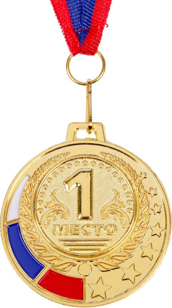 Медаль сувенирная 1 место, цвет: золотистый, диаметр 5 см. 0621652992Медаль — достойная награда заслуженным чемпионам! Она надолго сохранит память о яркой победе и не раз принесёт радость своему владельцу. Награда, украшенная лавровой ветвью и яркой заливкой цветов российского флага, расположена на ленте с триколором, что делает её ценным подарком за достижения в спорте! Ни одна заслуга не останется без внимания!