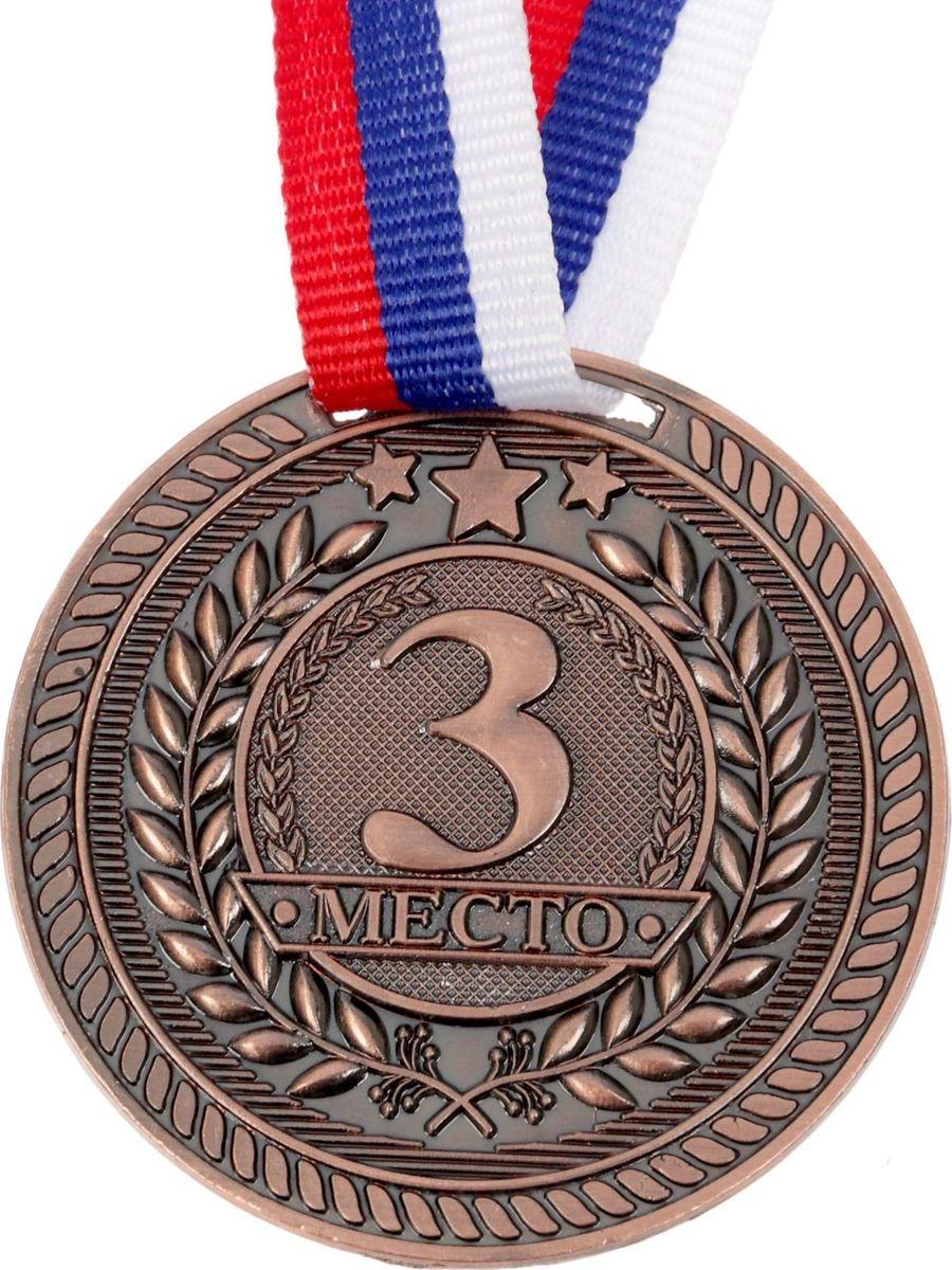 Медаль сувенирная 3 место, цвет: бронзовый, диаметр 5 см. 0631652997Медаль — достойная награда заслуженным чемпионам! Она надолго сохранит память о яркой победе и не раз принесёт радость своему владельцу. Награда, обрамлённая лавровой ветвью, расположена на ленте с российским триколором, что делает её ценным подарком за достижения в спорте! Ни одна заслуга не останется без внимания!