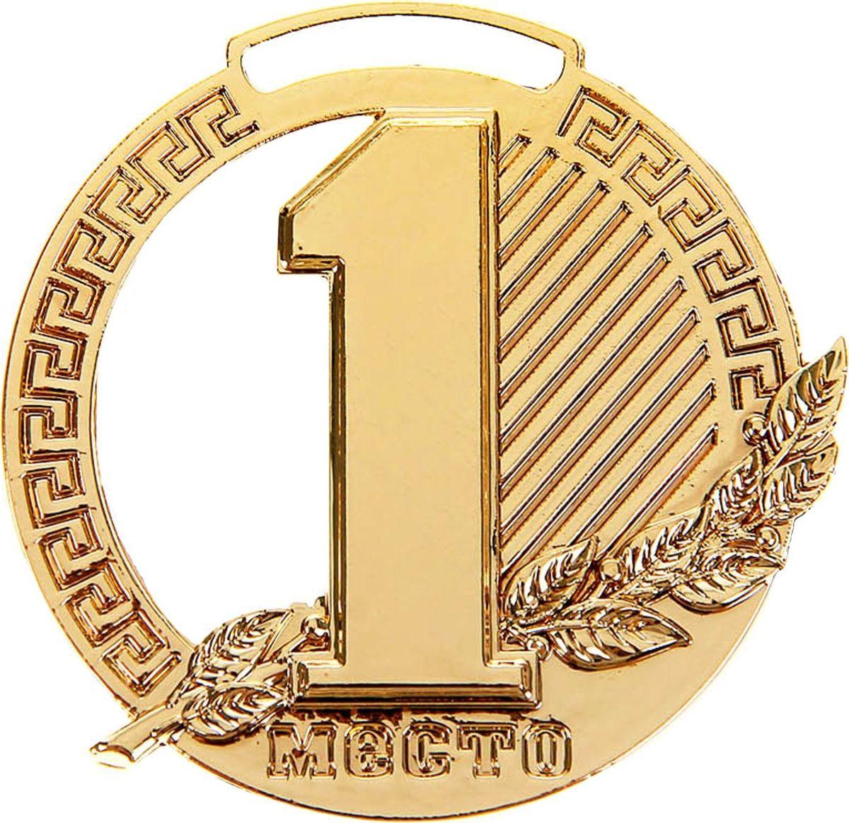 Медаль сувенирная 1 место, цвет: золотистый, диаметр 5,5 см. 003183523Эта универсальная медаль с классическим дизайном подойдёт для любых соревнований. вы сможете дополнить её персональной гравировкой или корпоративной символикой.Если необходимо подчеркнуть важность домашнего или корпоративного спортивного мероприятия, то оригинальным и запоминающимся итогом соревнований будет вручение медалей участникам и победителям. Диаметр медали:: 5,5 см. Сверху расположено отверстие для крепления ленты.