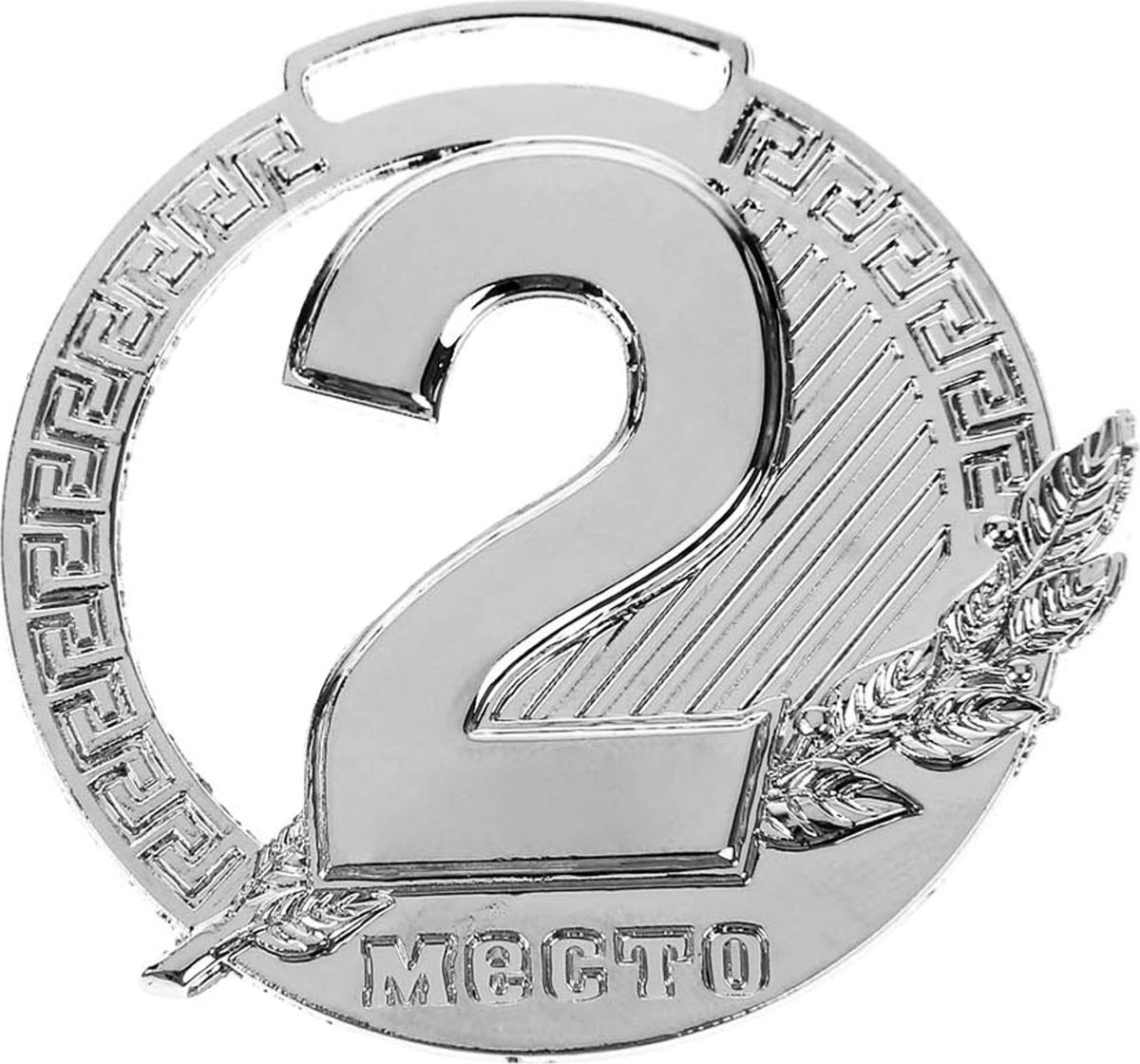 Медаль сувенирная 2 место, цвет: серебристый, диаметр 5,5 см. 003183524Эта универсальная медаль с классическим дизайном подойдёт для любых соревнований. вы сможете дополнить её персональной гравировкой или корпоративной символикой.Если необходимо подчеркнуть важность домашнего или корпоративного спортивного мероприятия, то оригинальным и запоминающимся итогом соревнований будет вручение медалей участникам и победителям. Диаметр медали:: 5,5 см. Сверху расположено отверстие для крепления ленты.
