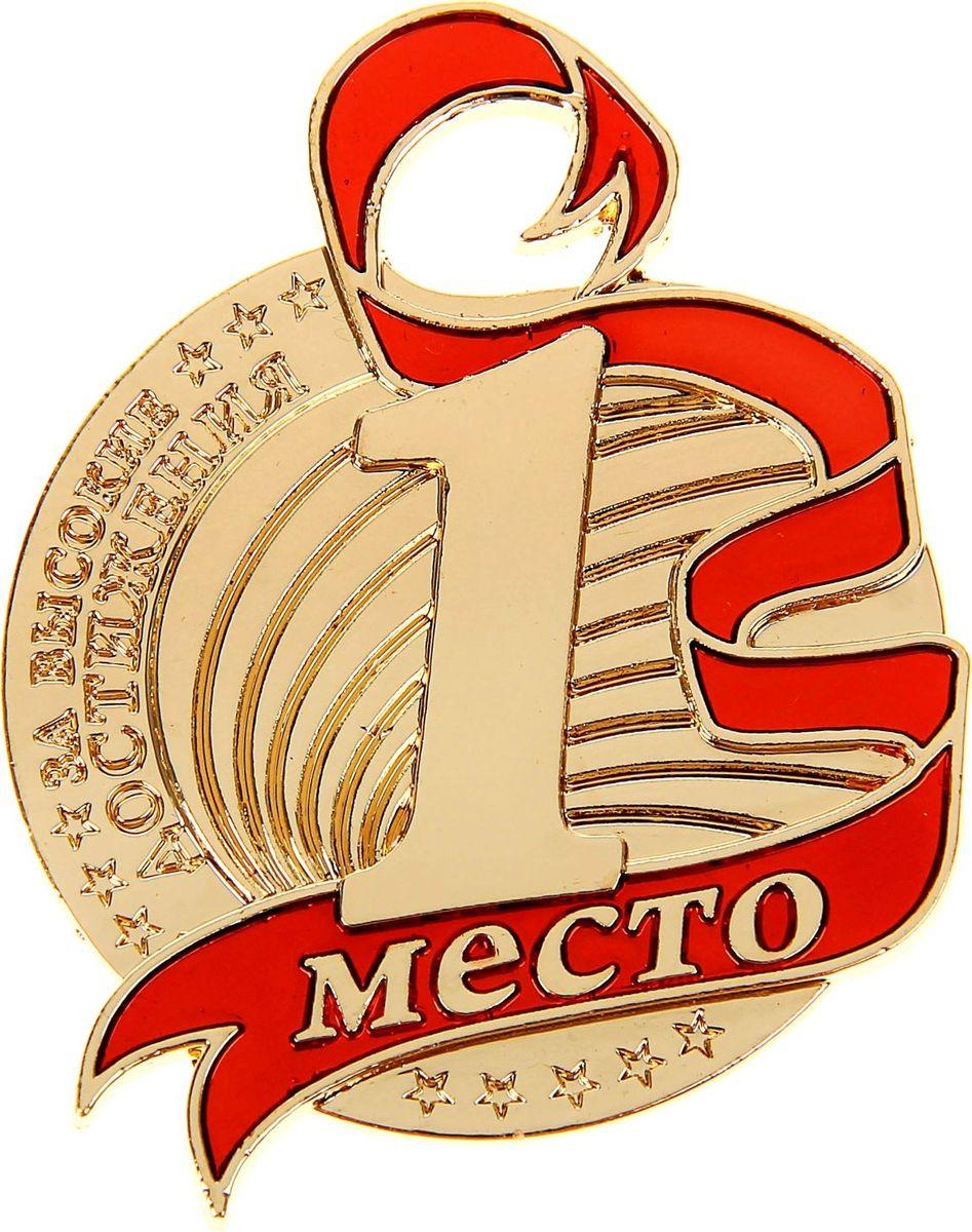 Медаль сувенирная 1 место, цвет: золотистый, диаметр 5,5 см. 005183529Эта универсальная медаль с классическим дизайном подойдёт для любых соревнований. вы сможете дополнить её персональной гравировкой или корпоративной символикой.Если необходимо подчеркнуть важность домашнего или корпоративного спортивного мероприятия, то оригинальным и запоминающимся итогом соревнований будет вручение медалей участникам и победителям. Диаметр медали:: 5,5 см. Сверху расположено отверстие для крепления ленты.