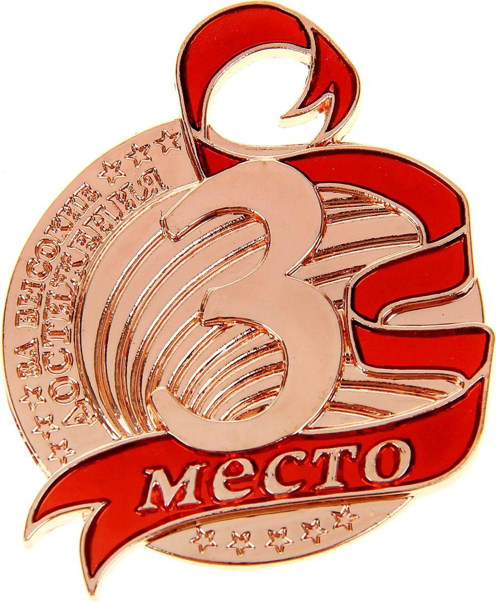Медаль сувенирная 3 место, цвет: бронзовый, диаметр 5,5 см. 005183531Эта универсальная медаль с классическим дизайном подойдёт для любых соревнований. вы сможете дополнить её персональной гравировкой или корпоративной символикой.Если необходимо подчеркнуть важность домашнего или корпоративного спортивного мероприятия, то оригинальным и запоминающимся итогом соревнований будет вручение медалей участникам и победителям. Диаметр медали:: 5,5 см. Сверху расположено отверстие для крепления ленты.