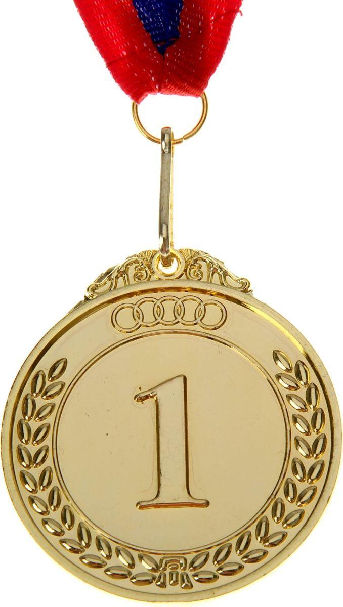 Медаль сувенирная 1 место, цвет: золотистый, диаметр 5 см. 009506934Медаль — знак отличия, которым награждают самых достойных. Она вручается лишь тем, кто проявил настойчивость и волю к победе. Каждое достижение — это важное событие, которое должно остаться в памяти на долгие годы. Медаль призовая d=5 см 1 место, цвет золото изготовлена из металла, в комплект входит лента цвета триколор, являющегося одним из государственных символов России. Характеристики:Диаметр медали: 5 см Ширина ленты: 2,5 см.