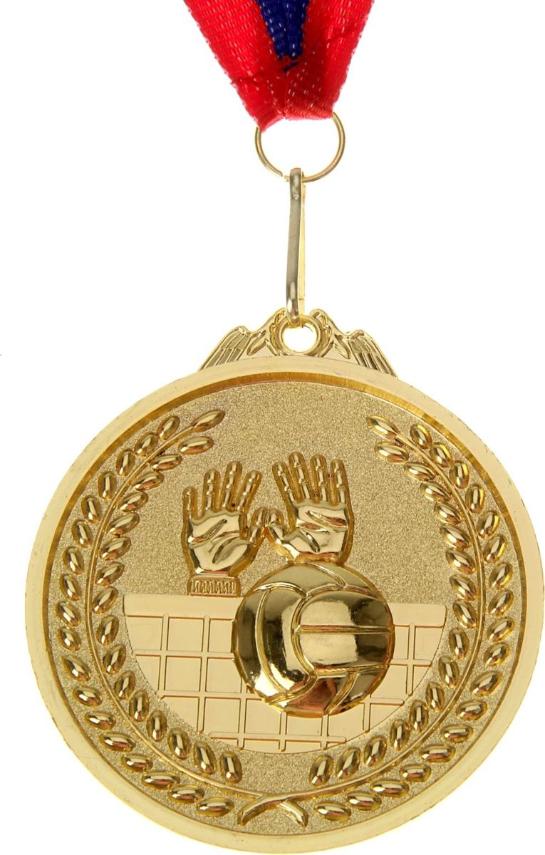 Медаль сувенирная Волейбол, цвет: золотистый, диаметр 7 см. 0081510610Медаль — знак отличия, которым награждают самых достойных. Она вручается лишь тем, кто проявил настойчивость и волю к победе. Каждое достижение — это важное событие, которое должно остаться в памяти на долгие годы. Медаль тематическая Волейбол d=7 см, цвет золото изготовлена из металла, в комплект входит лента цвета триколор, являющегося одним из государственных символов России. Характеристики:Диаметр медали: 7 см Диаметр вкладыша (оборот): 6 см Ширина ленты: 2,5 см.
