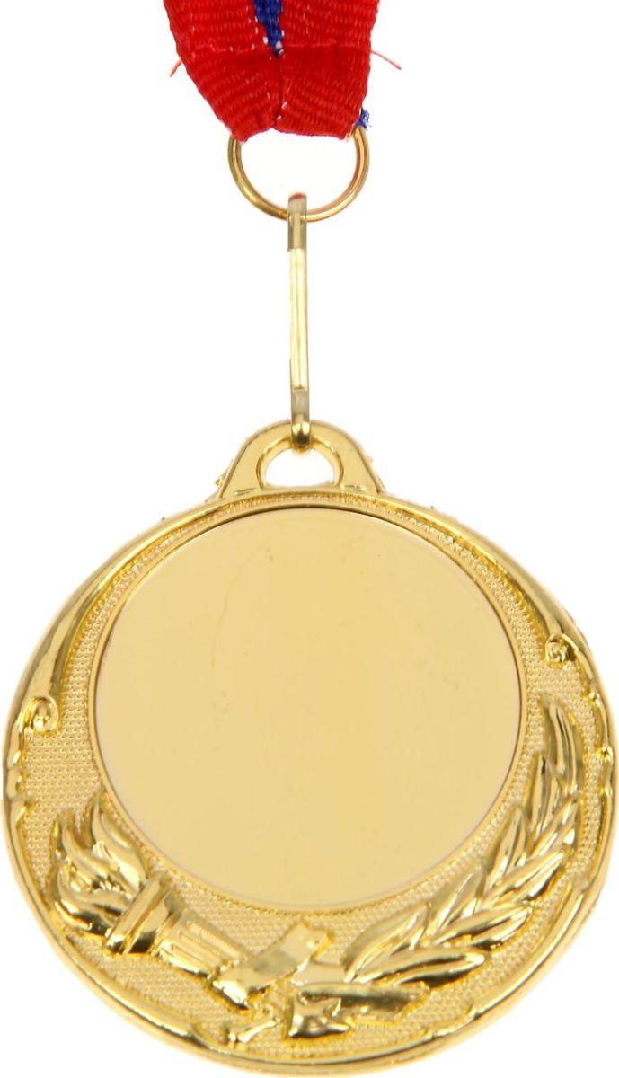 Медаль сувенирная с местом для гравировки, цвет: золотистый, диаметр 5 см. 004507594Медаль — знак отличия, которым награждают самых достойных. Она вручается лишь тем, кто проявил настойчивость и волю к победе. Каждое достижение — это важное событие, которое должно остаться в памяти на долгие годы. Медаль под нанесение 004, d=5, золото изготовлена из металла, в комплект входит лента цвета триколор, являющегося одним из государственных символов России.Характеристики: Диаметр медали: 5 см Диаметр вкладыша (лицо): 3,5 см Диаметр вкладыша (оборот): 4,5 см Ширина ленты: 2,5 см.