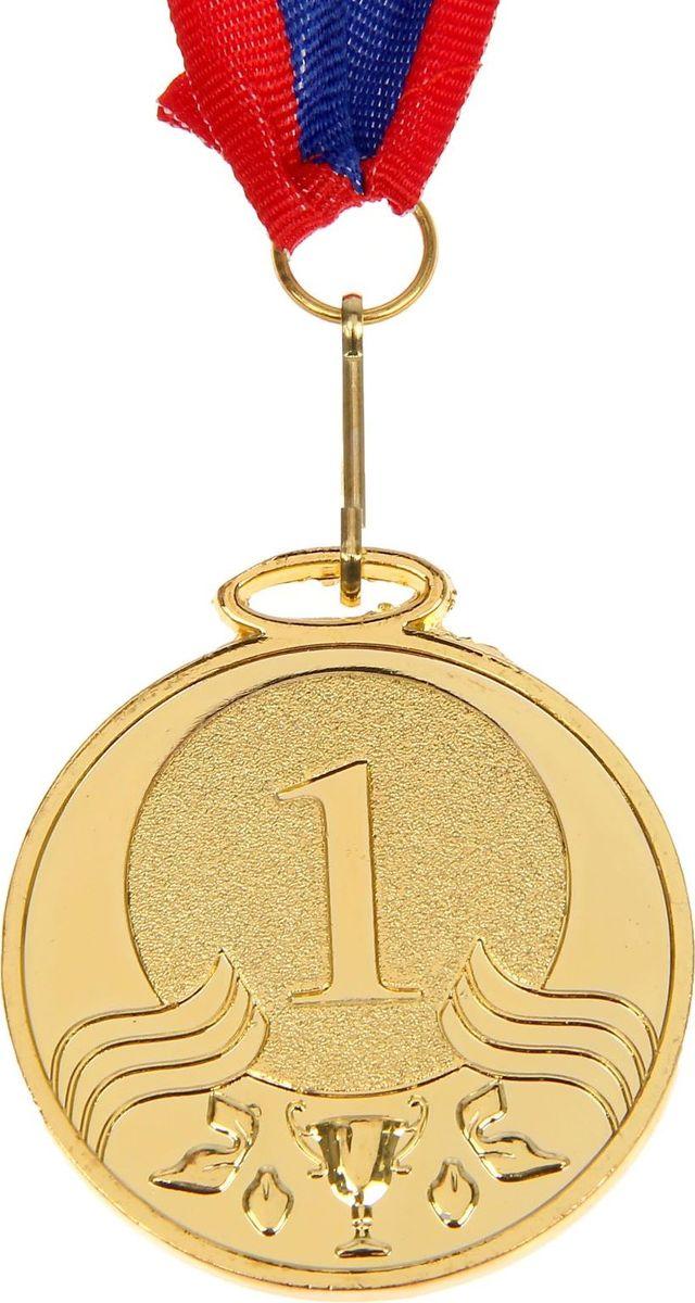Медаль сувенирная 1 место, цвет: золотистый, диаметр 5 см. 012507625Медаль — знак отличия, которым награждают самых достойных. Она вручается лишь тем, кто проявил настойчивость и волю к победе. Каждое достижение — это важное событие, которое должно остаться в памяти на долгие годы. Медаль призовая d=5 см 1 место, цвет золото изготовлена из металла, в комплект входит лента цвета триколор, являющегося одним из государственных символов России. Характеристики:Диаметр медали: 5 см Диаметр вкладыша (оборот): 4,5 см Ширина ленты: 2,5 см.