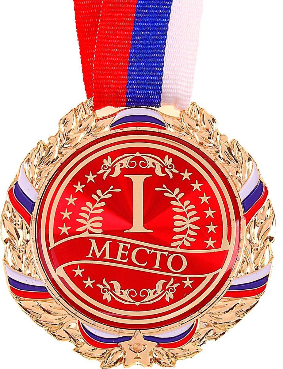 Медаль сувенирная 1 место, цвет: золотистый, диаметр 7 см. 006529653Медаль вручается лишь тем, кто проявил настойчивость и волю к победе. Каждая заслуженная победа, каждое достижение – это дорогие события, которые должны оставаться в памяти на долгие годы. Любое спортивное состязание, профессиональное или среди любителей, корпоративное мероприятие является отличным поводом для того, чтобы отметить лучших из лучших. Специально для разнообразных мероприятий большой выбор призовых медалей позволит вам выделить призеров. Различный дизайн сделает награду особенной и индивидуальной. Пусть ни одна победа не пройдет незамеченной!