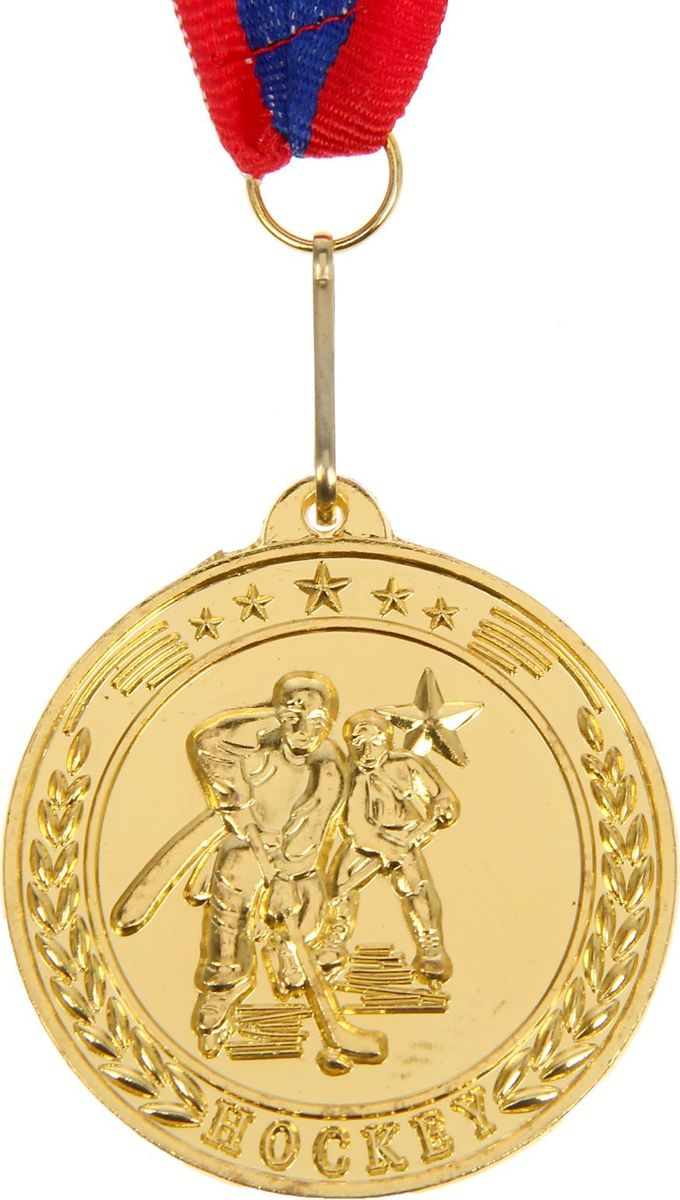 Медаль сувенирная Хоккей, цвет: золотистый, диаметр 5 см. 0201040400Медаль - знак отличия, которым награждают самых достойных. Она вручается лишь тем, кто проявил настойчивость и волю к победе. Каждоедостижение - это важное событие, которое должно остаться в памяти на долгие годы.Медаль тематическая Хоккей изготовлена из металла. В комплект входит лента цвета триколор, являющегося одним из государственныхсимволов России.Диаметр медали: 5 см. Диаметр вкладыша (оборот): 4,5 см. Ширина ленты: 2,5 см.