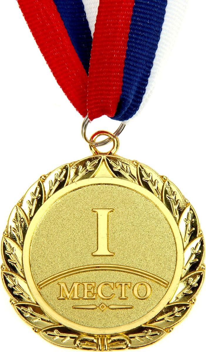 Медаль сувенирная 1 место, цвет: золотистый, диаметр 5 см. 001835339Дизайн медали дополнен изображением лавра, ведь со времен греко-римской древности его ветви — символ славы, победы или мира. Эту награду вы сможете дополнить персональной гравировкой или корпоративной символикой. Если вы захотите подчеркнуть важность домашнего или корпоративного спортивного мероприятия, оригинальным и запоминающимся итогом соревнований будет вручение медалей участникам и победителям. Характеристики:Диаметр медали: 5 см Диаметр вкладыша (оборот): 3,5 см Ширина ленты: 2,5 см.