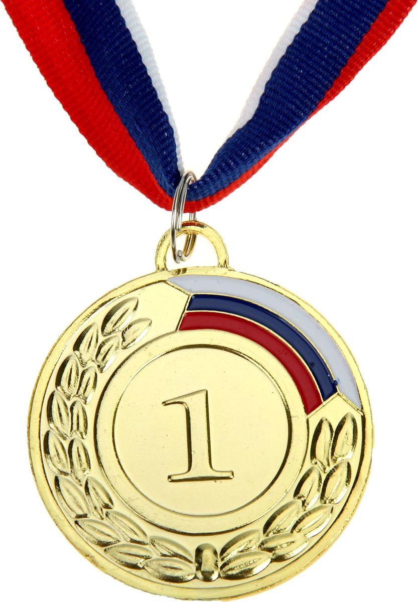 Медаль сувенирная 1 место, цвет: золотистый, диаметр 5 см. 002835342Медаль вручается лишь тем, кто проявил настойчивость и волю к победе. Каждое заслуженное место, каждое достижение – это дорогие события, которые должны оставаться в памяти на долгие годы. Любое спортивное состязание, профессиональное или среди любителей, любое корпоративное мероприятие является отличным поводом для того, чтобы отметить лучших из лучших. Медаль призовая за 1 место изготовлена из металла золотого цвета, украшена триколором. Идет в комплекте с лентой. Пусть любая победа будет отмечена соответствующей наградой!
