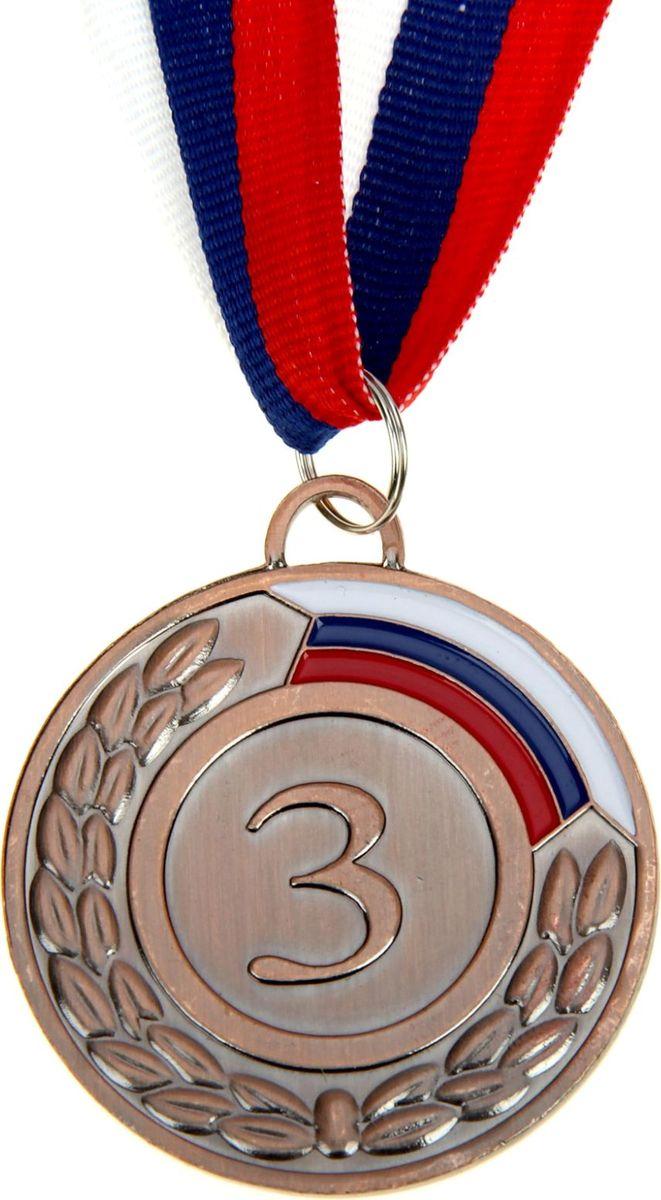 Медаль сувенирная 3 место, цвет: бронзовый, диаметр 5 см. 002835344Медаль вручается лишь тем, кто проявил настойчивость и волю к победе. Каждое заслуженное место, каждое достижение – это дорогие события, которые должны оставаться в памяти на долгие годы. Любое спортивное состязание, профессиональное или среди любителей, любое корпоративное мероприятие является отличным поводом для того, чтобы отметить лучших из лучших. Медаль призовая за 3 место изготовлена из металла бронзового цвета, украшена триколором. Идет в комплекте с лентой. Пусть любая победа будет отмечена соответствующей наградой!