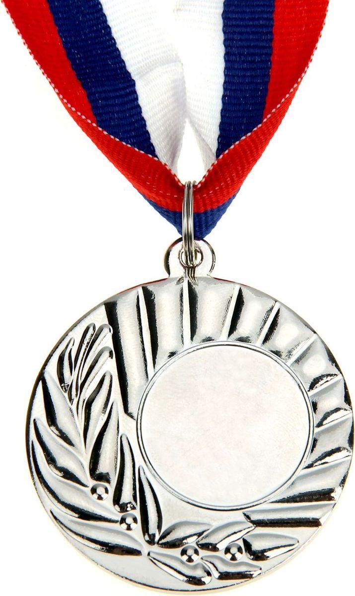 Медаль сувенирная с местом для гравировки, цвет: серебристый, диаметр 5 см. 015835346Пусть любая победа будет отмечена соответствующей наградой! Медаль — знак отличия, которым награждают самых достойных. Она вручается лишь тем, кто проявил настойчивость и волю к победе. Каждое достижение — это важное событие, которое должно остаться в памяти на долгие годы. Медаль под нанесение 015, d=5, серебро изготовлена из металла, в комплект входит лента цвета триколор, являющегося одним из государственных символов России. Характеристики: Диаметр медали: 5 см Диаметр вкладыша (лицо): 2,5 см Диаметр вкладыша (оборот): 4,5 см Ширина ленты: 2,5 см.