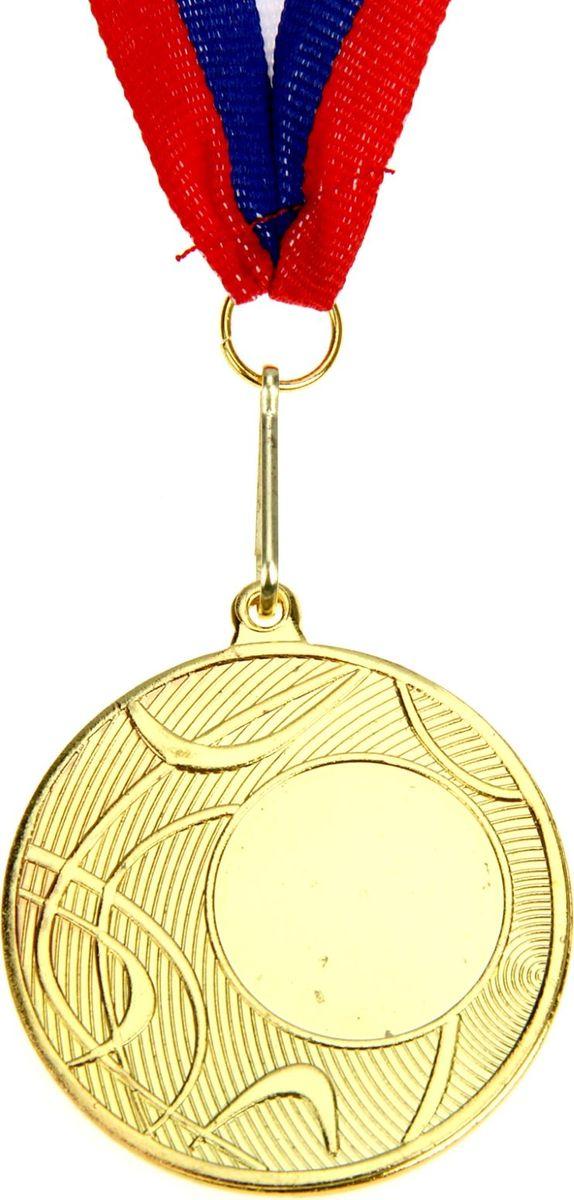 Медаль сувенирная с местом для гравировки, цвет: золотистый, диаметр 5 см. 014835374Пусть любая победа будет отмечена соответствующей наградой! Медаль — знак отличия, которым награждают самых достойных. Она вручается лишь тем, кто проявил настойчивость и волю к победе. Каждое достижение — это важное событие, которое должно остаться в памяти на долгие годы. Медаль под нанесение 014, d=5, золото изготовлена из металла, в комплект входит лента цвета триколор, являющегося одним из государственных символов России. Характеристики: Диаметр медали: 5 см Диаметр вкладыша (лицо): 2,5 см Диаметр вкладыша (оборот): 4,5 см Ширина ленты: 2,5 см.