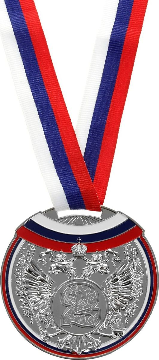 Медаль сувенирная 2 место, цвет: серебристый, диаметр 7 см. 014890157Медаль вручается лишь тем, кто проявил настойчивость и волю к победе, ведь такое событие должно оставаться в памяти на долгие годы. Любое спортивное состязание, профессиональное или среди любителей, любое корпоративное мероприятие — отличный повод для того, чтобы отметить лучших из лучших. Характеристики:Диаметр медали: 7 см Ширина ленты: 2 см. Пусть любая победа будет отмечена соответствующей наградой!