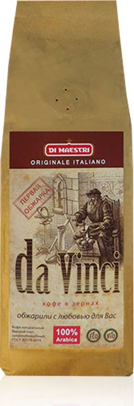 Di Maestri da Vinci кофе в зернах, 250 гBVinci025Свежеобжаренный кофе da Vinci от бренда Di Maestri - это вкус творчества, вдохновения и успеха. Вкус, примечательный мягкими карамельными тонами с деликатными нотками пряностей и какао. Долгое послевкусие примечательно тёплыми шоколадно-бисквитными тонами. Эспрессо-смесь da Vinci состоит из сортов арабики, произрастающей на плантациях Бразилии, Колумбии и Гватемалы. Бленд да Винчи предназначен как для приготовления в автоматических кофемашинах, так и для приготовив его во френч-прессе или сварив в джезве.Вкус, примечательный мягкими карамельными тонами с деликатными нотками пряностей и какао. Долгое послевкусие примечательно тёплыми шоколадно-бисквитными тонами.Эспрессо-смесь da Vinci состоит из сортов арабики, произрастающей на плантациях Бразилии, Колумбии и Гватемалы. Бленд да Винчи предназначен для приготовления в автоматических кофемашинах. Впрочем, Вы сможете по достоинству оценить этот кофе, приготовив его во френч-прессе или сварив в джезве. Кофе: мифы и факты. Статья OZON Гид