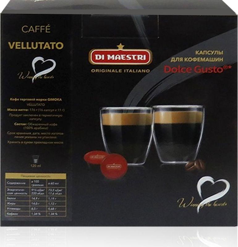 Di Maestri Dolce Gusto Vellutato кофе в капсулах, 16 шт di maestri dolce gusto caffe latte кофе в капсулах 16 шт