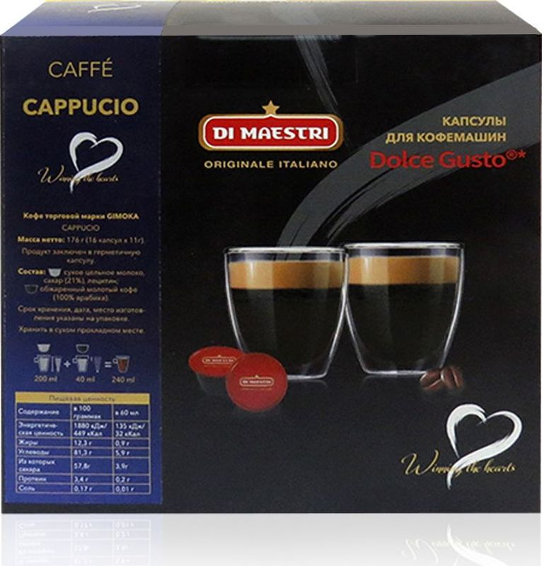 Di Maestri Dolce Gusto Cappuccio кофе в капсулах, 16 штDGCappuccioКофе в капсулах Cappuccio - классическое и гармоничное сочетание воздушной молочной пены и нежного вкуса кофе в одной чашке.