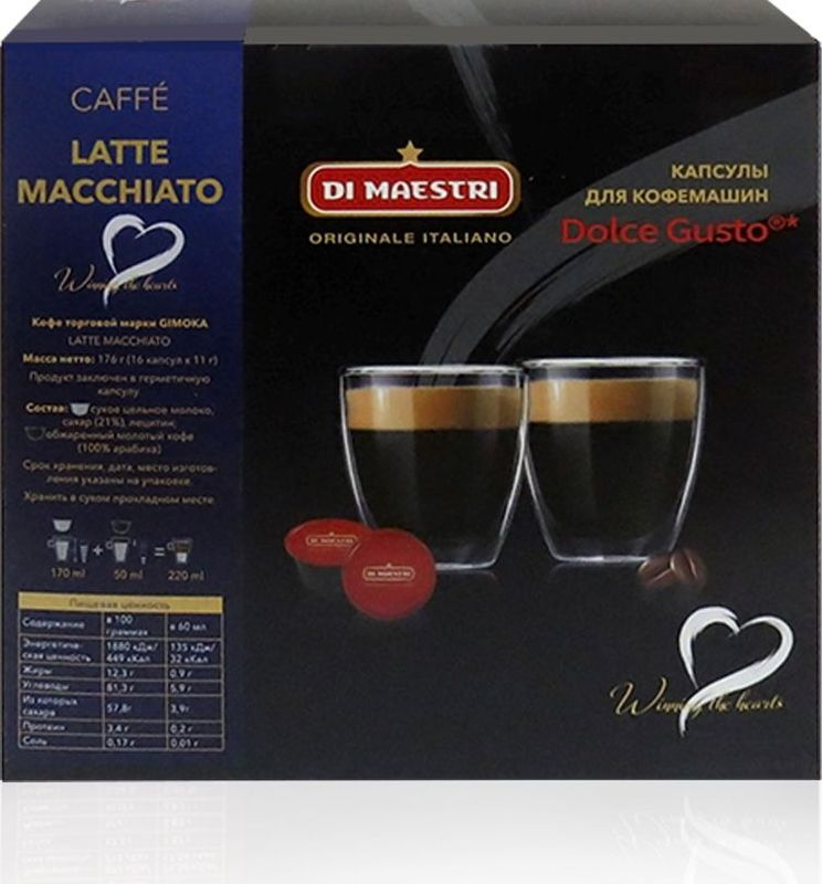 Di Maestri Dolce Gusto Latte Macchiato кофе в капсулах, 16 шт аксессуар delonghi чашки для латте macchiato