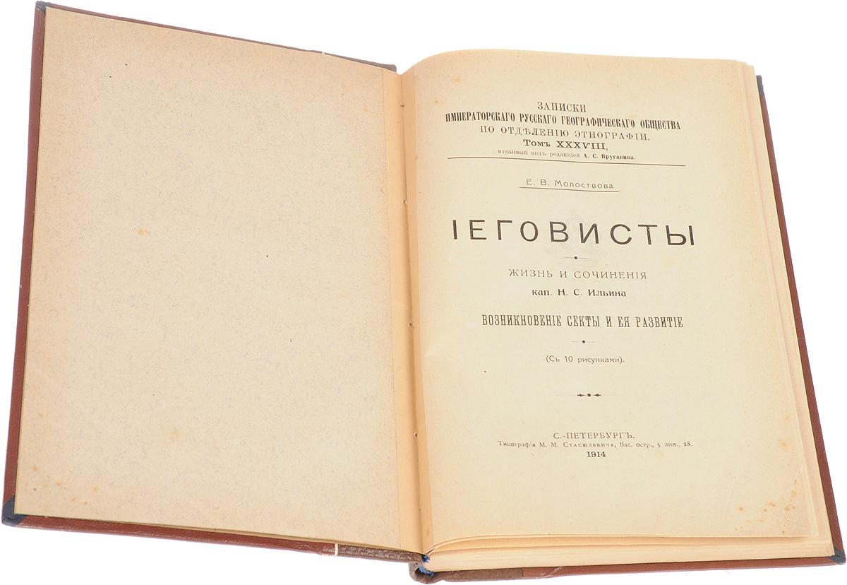 Иеговисты. Жизнь и сочинения кап. Н. С. Ильина. Возникновение секты и ее развитие.