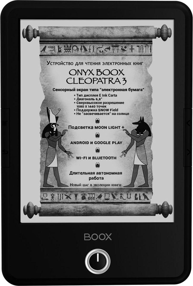 Onyx Boox Cleopatra 3, Black электронная книгаONYX CLEOPATRA 3 BlackOnyx Boox Cleopatra 3 — устройство для чтения электронных книг с экраном с увеличенной диагональю и сверхвысоким разрешением. Обновленная модель получила новейший экран E Ink Carta с диагональю 6,8 дюйма, подсветку MOON Light+ и поддержку функции SNOW Field. Устройство имеет производительный процессор, а также 1 ГБ оперативной и 8 ГБ встроенной памяти. Поддерживаются карты памяти объёмом до 32 ГБ. Встроенный модуль Wi-Fi и браузер, входящий в состав ПО, позволяют использовать устройство для сёрфинга в сети Интернет. Боковые кнопки листания добавляют удобства при чтении в стеснённых условиях, например, при поездках в общественном транспорте. Электронная книга базируется на операционной системе Android 4.0, что позволяет использовать различные программы для чтения и делает работу с большинством текстовых форматов максимально комфортной.Технология MOON Light+ позволяет пользоваться устройством в темноте или условиях плохого освещения, без вреда для зрения. При использовании данной функции создаётся мягкое свечение экрана, оптимальное для тёмных помещений. Имеет регулировку цветовой температуры.Дисплей устройства увеличен до 6,8 дюйма и отображает на 13% больше визуальной информации по сравнению со стандартными 6-дюймовыми ридерами. Экран E Ink Carta, установленный на электронной книге, позволяет работать на ярком солнце и имеет увеличенную скорость перерисовки. Принцип формирования изображения методом «электронных чернил» делает чтение комфортным для глаз. Сенсорный экран с функцией Multi-touch обеспечивает удобное управление при чтении: листание коротким нажатием, смещение страницы, масштабирование двумя пальцами, пометки в тексте и использование дополнительных функций.Программное обеспечение BOOX позволяет открывать файлы множества различных текстовых и графических форматов. При чтении вы можете менять стиль и размер шрифта, расположение страниц, а также ставить закладки и произвольно масштабировать 