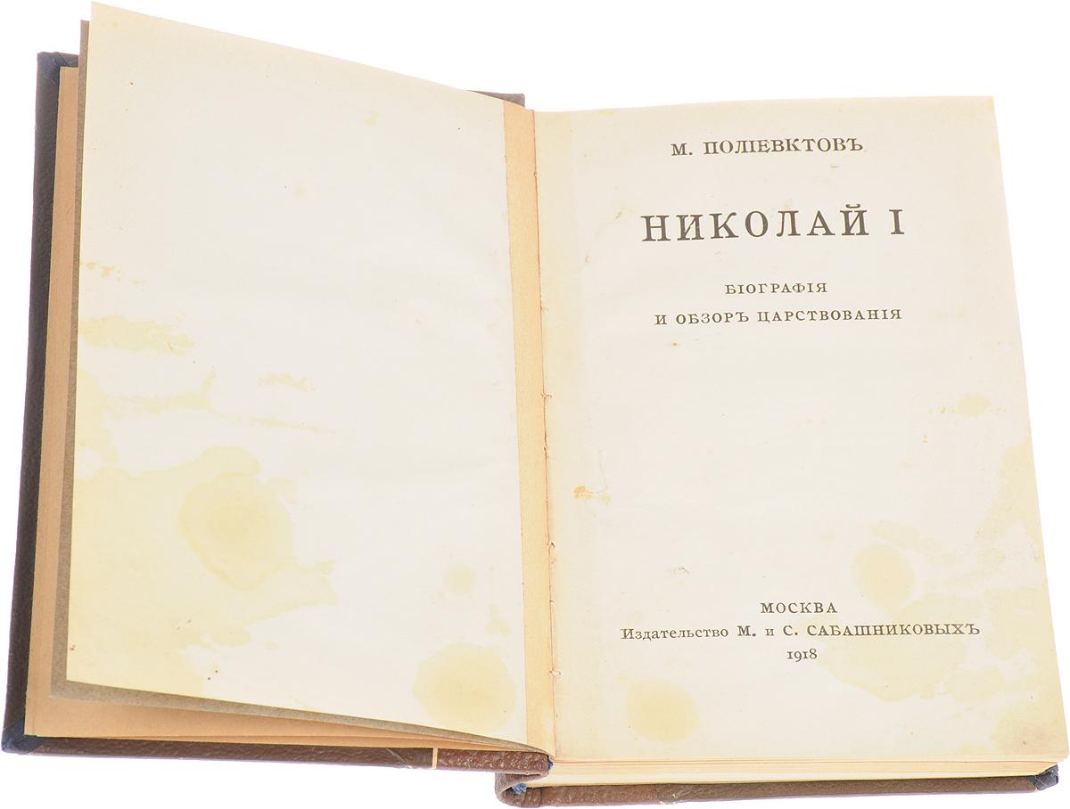 Николай I. Биография и обзор царствования.