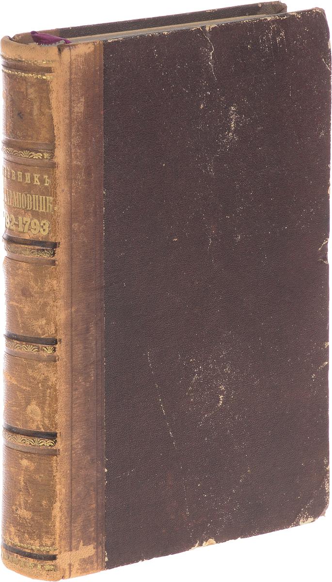 Дневник А. В. Храповицкого. 1782 -1793 фильм