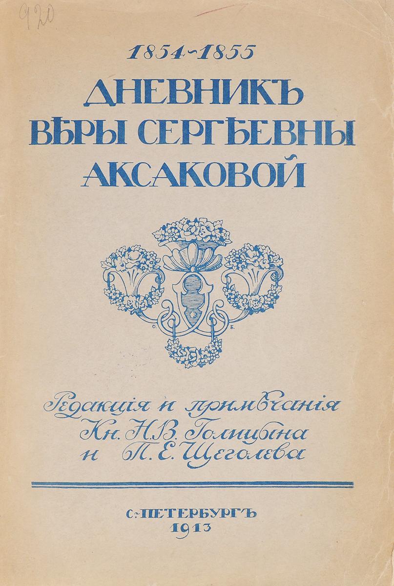 цена Дневник Веры Сергеевны Аксаковой. 1854-1855